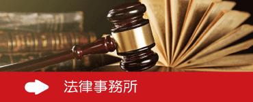 メイト法律事務所